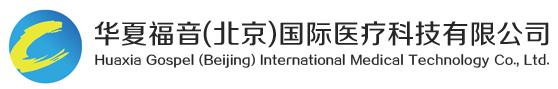 华夏福音(北京)国际医疗科技有限公司